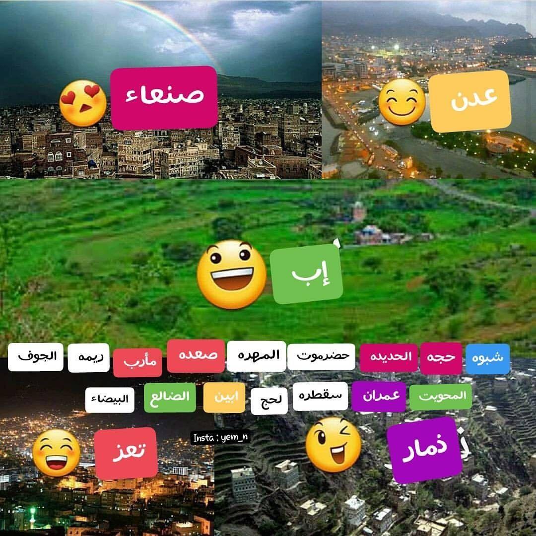 محافظات بلادي من اي محافظة انتم Og Insta Yemen Beloved