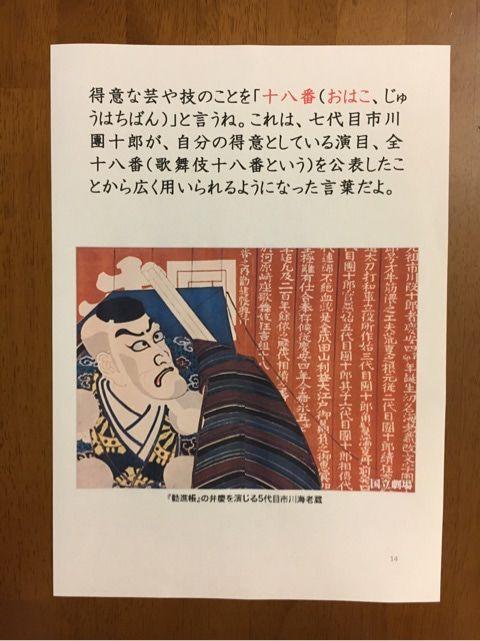 歌舞伎鑑賞&影絵劇_4歳5ヶ月&1歳3ヶ月 | ✨✨0歳からの知育と英語 / 地頭力で挑む中受2025✨✨