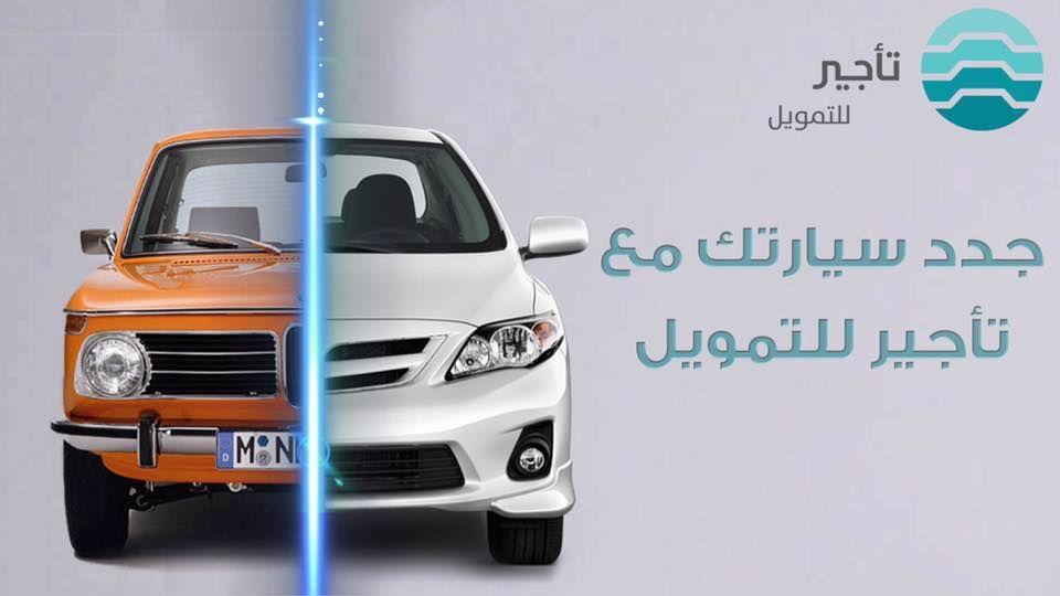 Pin By Taajeer Finance On Taajeer Finance Car Suv Car Suv