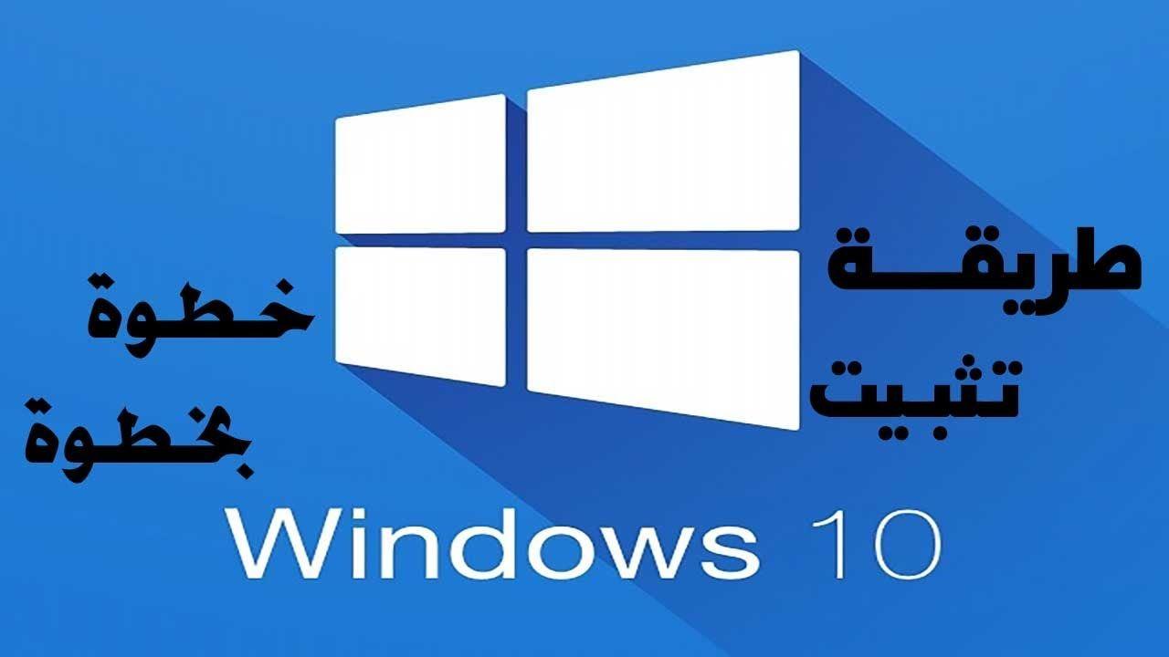 وداعا لويندز 7 وطريقة تثبيت ويندوز 10 في اخر تحديث Windows 10 Windows Tech Company Logos