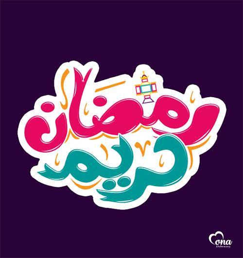 Ramadan Kareem Wallpapers 2016 2 Ramadan Crafts Ramadan Greetings Ramadan Kareem