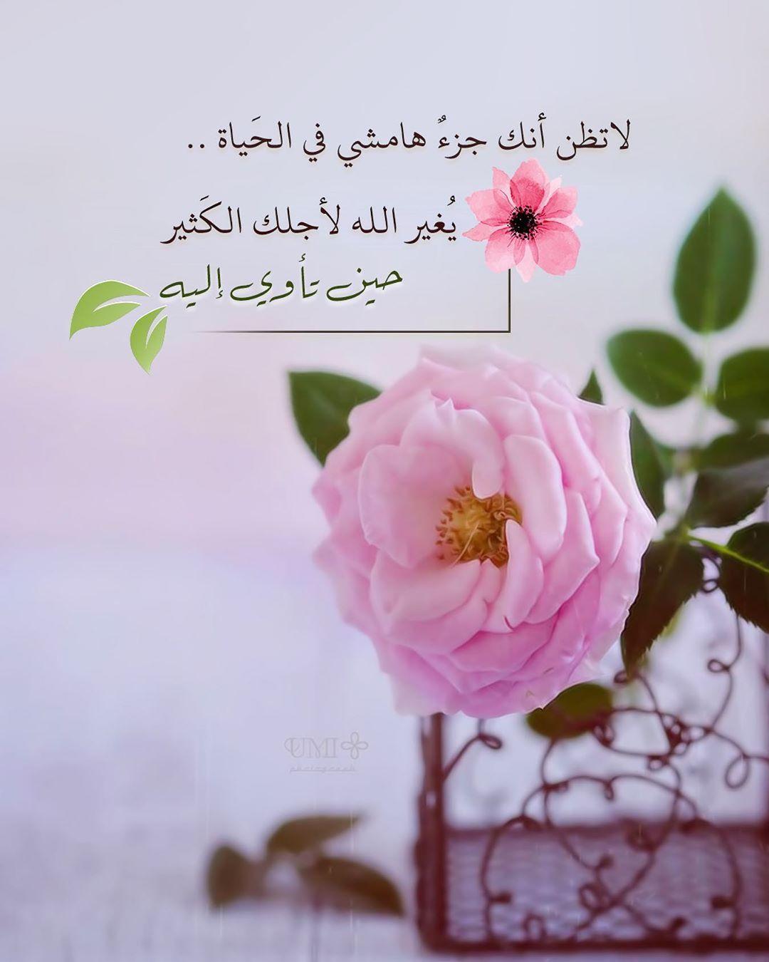P E A R L A On Instagram لات ظن أن ك جزء ه امشي في الح ياة ي غير الله لأ Mom And Dad Quotes Islamic Phrases Decoupage Paper Printable
