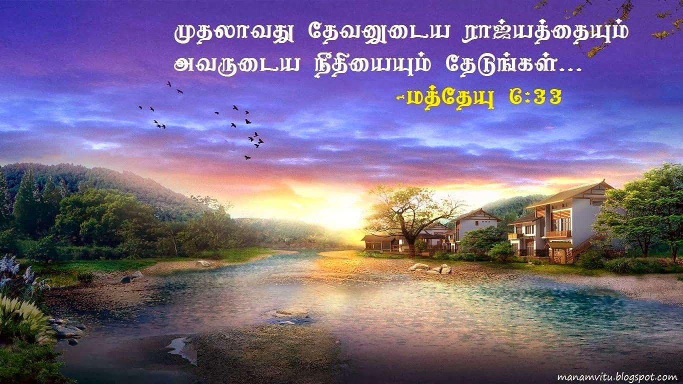 Tamil Bible Verse Desktop Wallpapers Free | Trust god