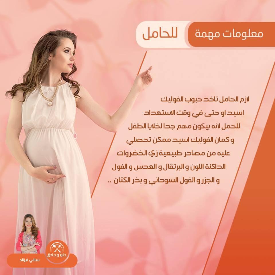 الحامل بتحتاج أهتمام خاص شير لصحبتك ال مستنية مولود جديد بمعلومة أكيد هتفرق معاها وألف مبروك مقدما Formal Dresses Long Dresses Sleeveless Formal Dress