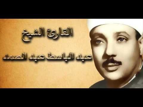 عبد الباسط عبد الصمد سورت الكهف كامله Youtube Portrait Tattoo