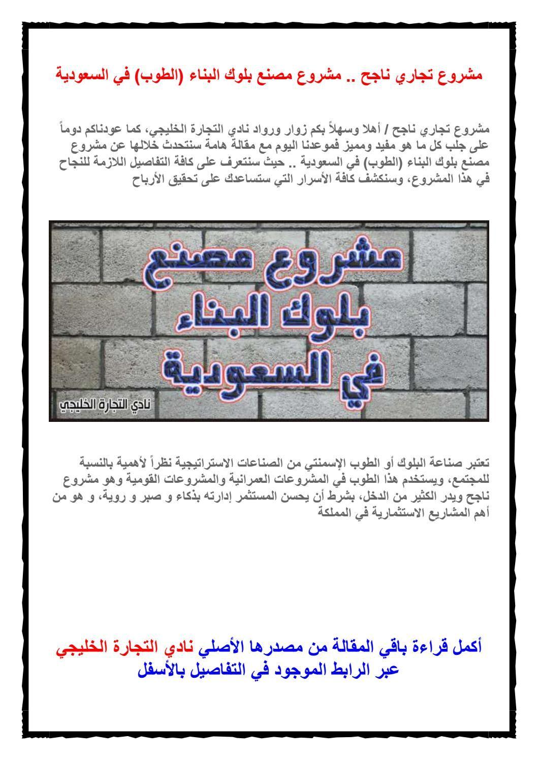 مشروع تجاري ناجح مشروع مصنع بلوك البناء الطوب في السعودية Microsoft Word Document Words Microsoft Word