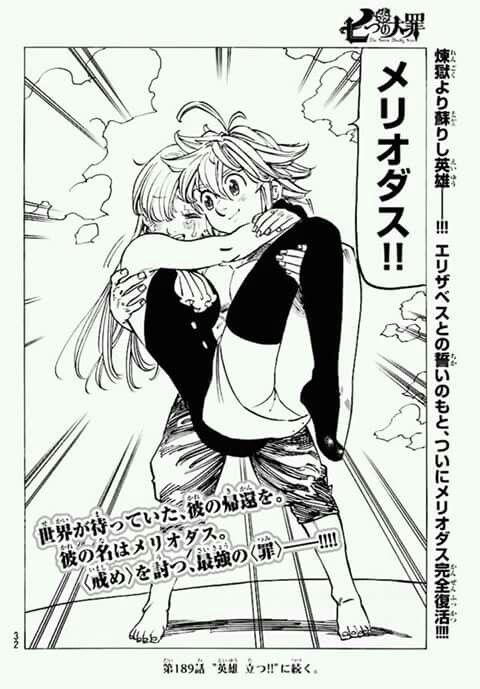 Nanatsu no Taizai {The Seven Deadly Sins} RAW manga 188 [Spoiler] | Meliodas and Elizabeth Liones.