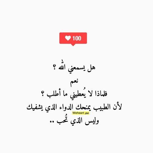 بنات صور رمزيات اقتباسات كلام كلمات And صديقه صديقات صديقتي Image Quotes Arabic Quotes Words