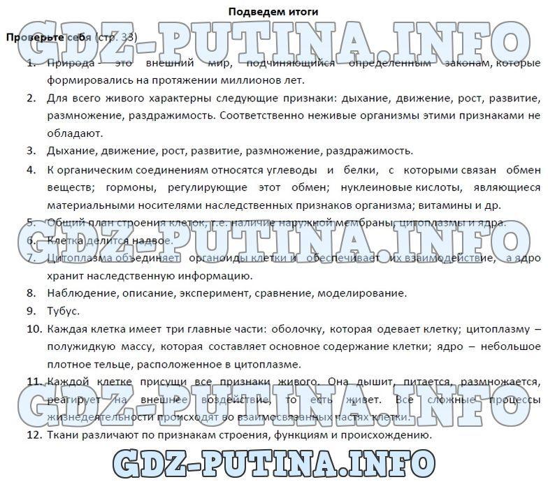 Пономарева и др биология 10 гдз