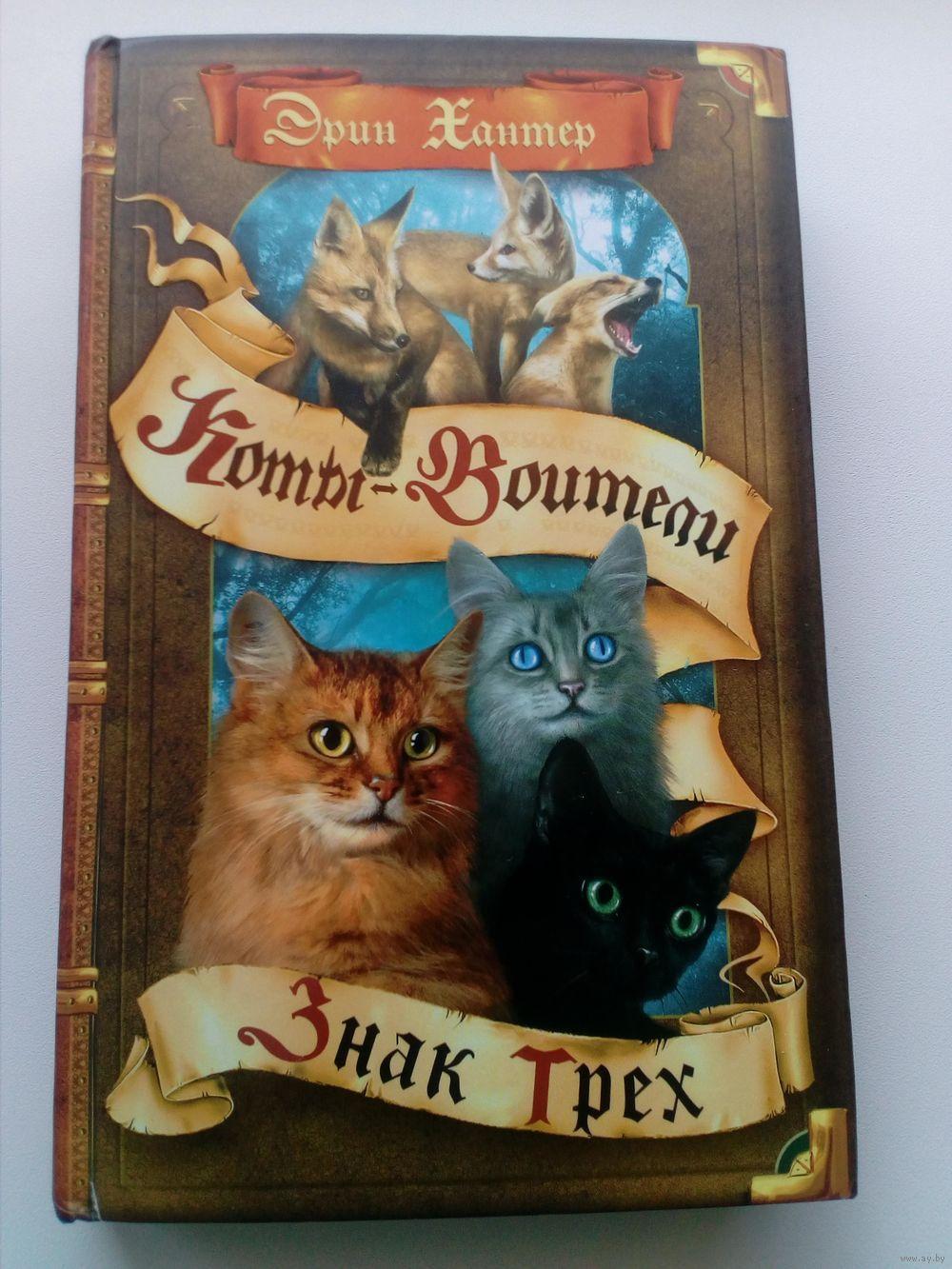 Хантер эрин коты-воители все книги по порядку некоторые дизайнерские-проекты