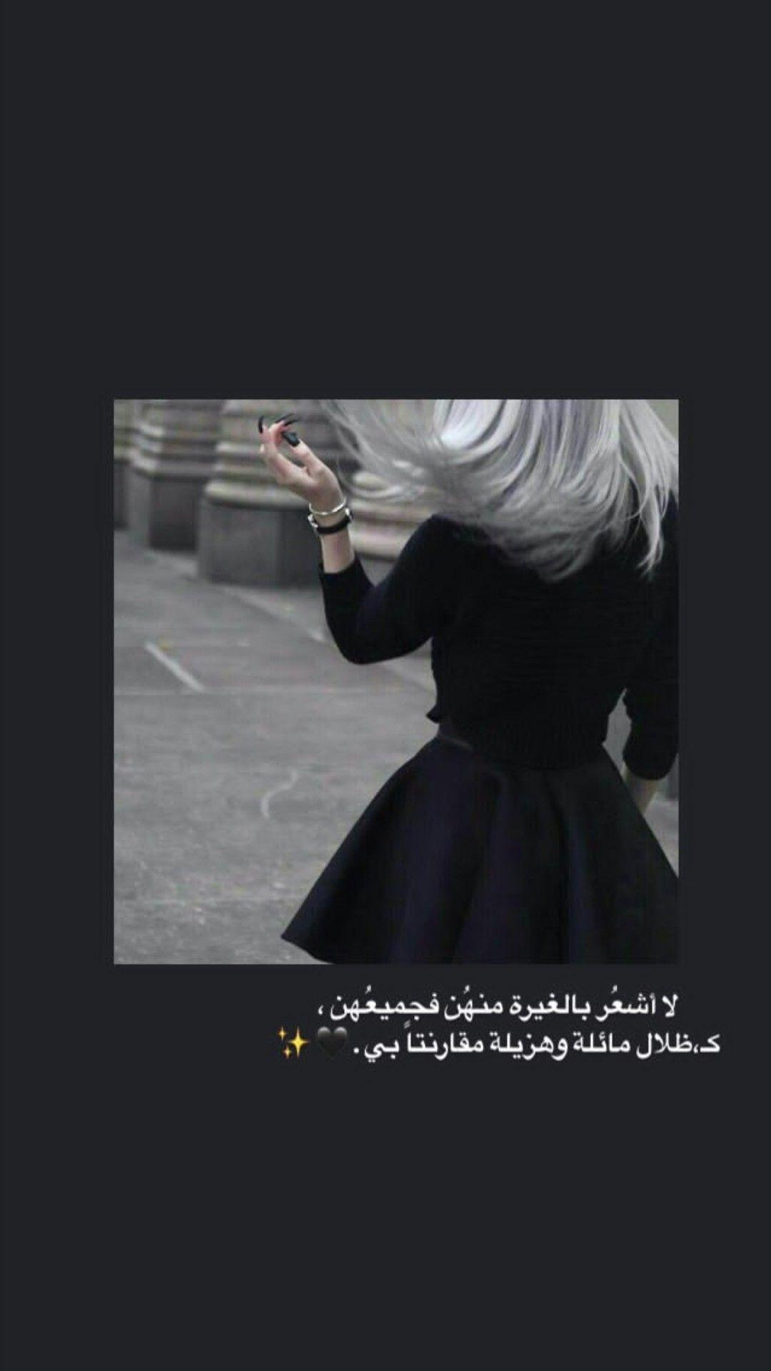 Black Beautiful Girl Photo Arabic Quotes Beautiful Arabic Words