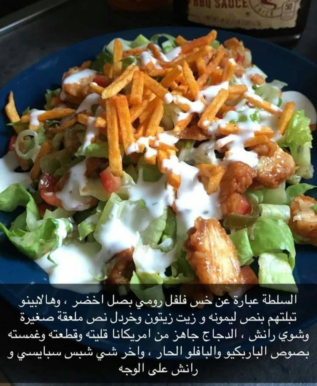 Instagram Post By Chef Aseel Nov 29 2019 At 12 01pm Utc Food Food Drinks Dessert Food Receipes