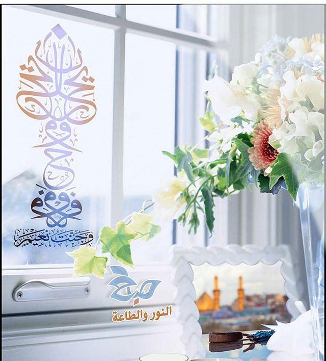 روح وريحان وجنة نعيم Printed Shower Curtain Shower Prints