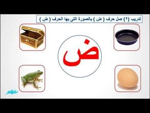 حرف الضاد لغة عربية للصف الأول الإبتدائي موقع نفهم Youtube Popsockets Alphabet Electronic Products