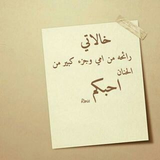 Pin By رسم و تصميم الازياء محبه للقرا On Ariel Cute Love Images Arabic Love Quotes Love Images