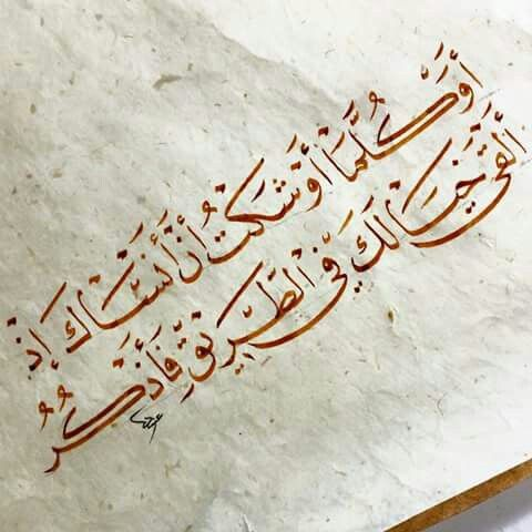 اوكلما اوشكت أن أنساك Special Words Love Words Love In Arabic