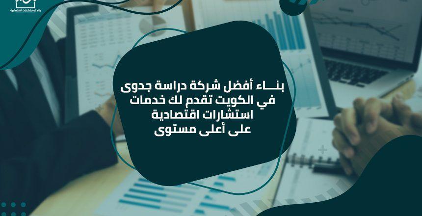 بناء أفضل شركة دراسة جدوى في الكويت تقدم لك خدمات استشارات اقتصادية على أعلى مستوى Trucker Hat Trucker Hats