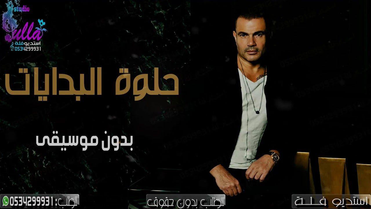 اغنية عمرو دياب حلوة البدايات بدون موسيقى جديد 2020 Movies Movie Posters Studio