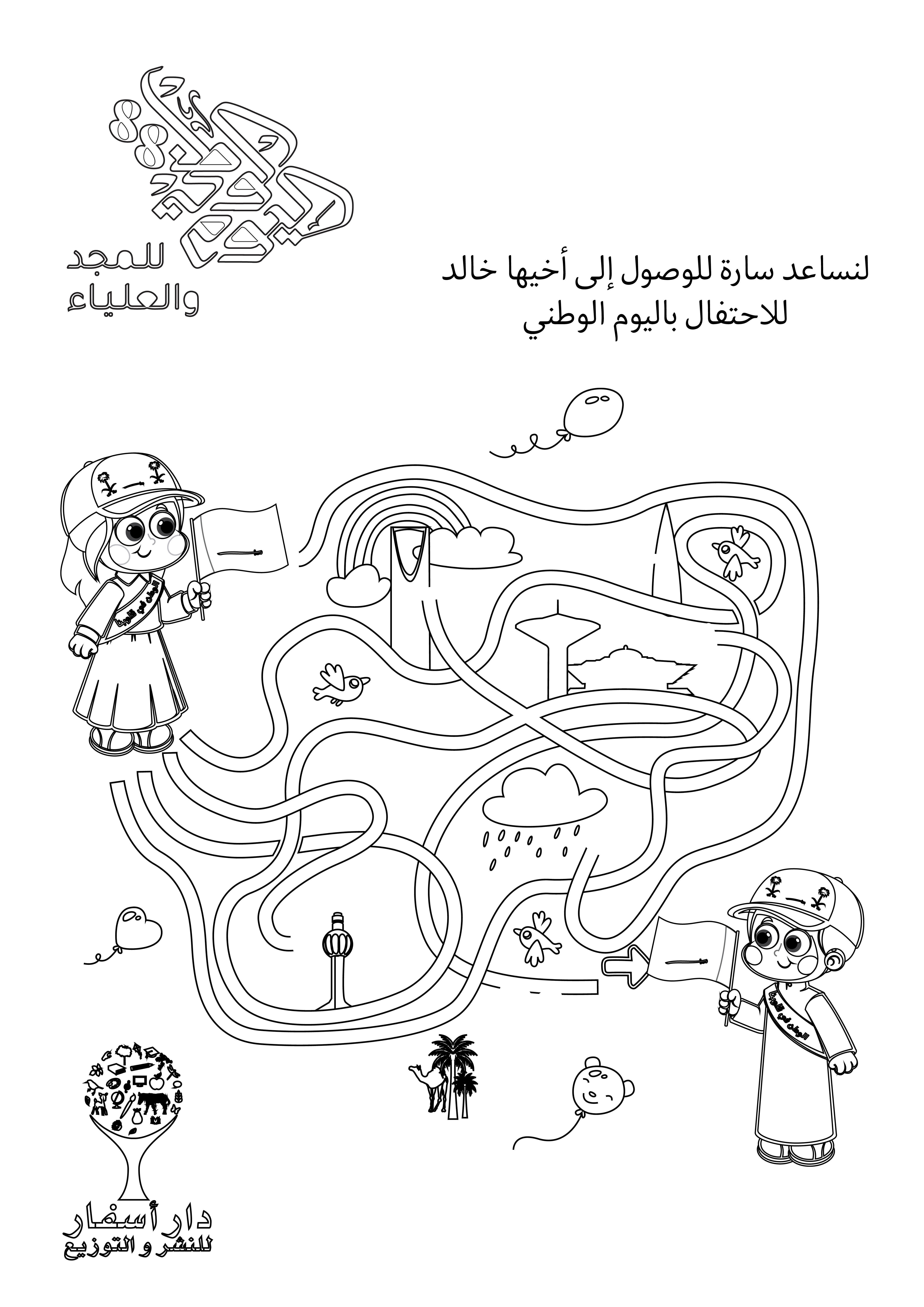 أنشطة ورقية لليوم الوطني السعودي Happy National Day Fall Preschool Homemade Advent Calendars