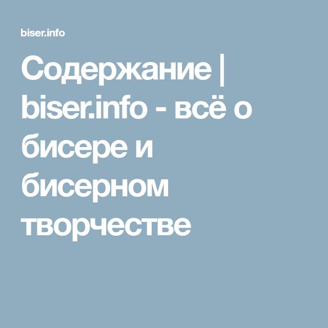 Содержание | biser.info - всё о бисере и бисерном творчестве