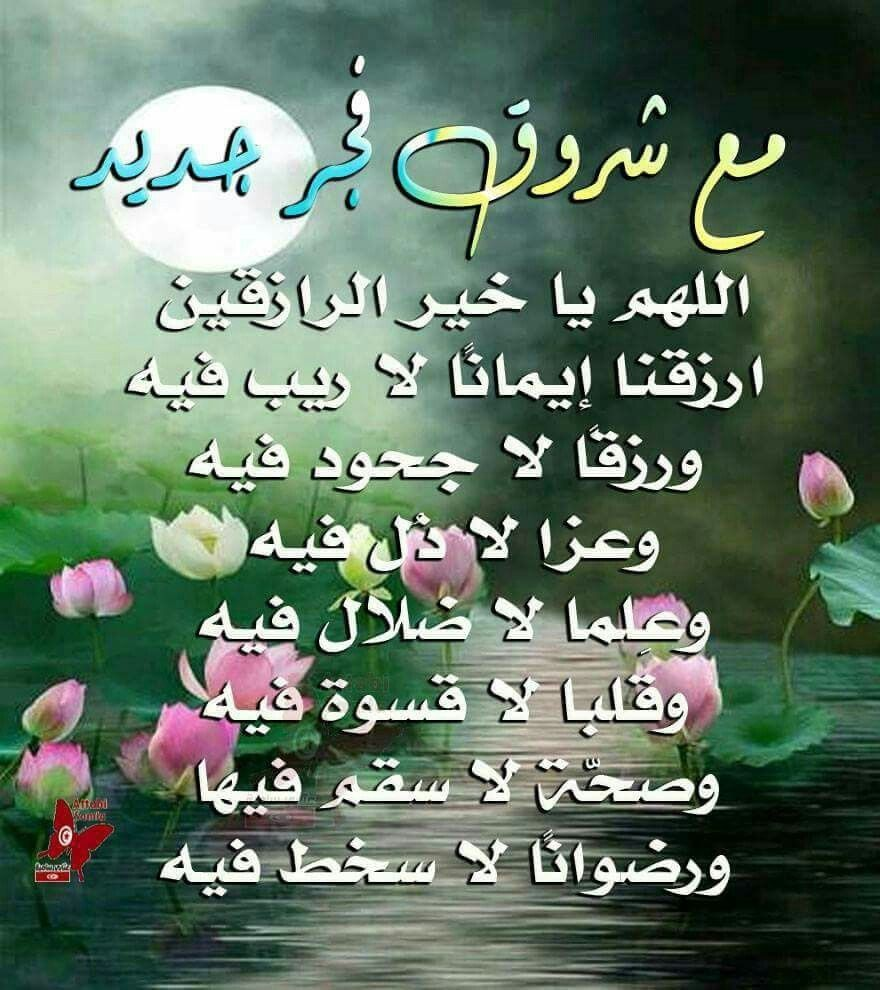 صلاة الفجر Good Morning Images Flowers Good Morning Arabic What Is Islam
