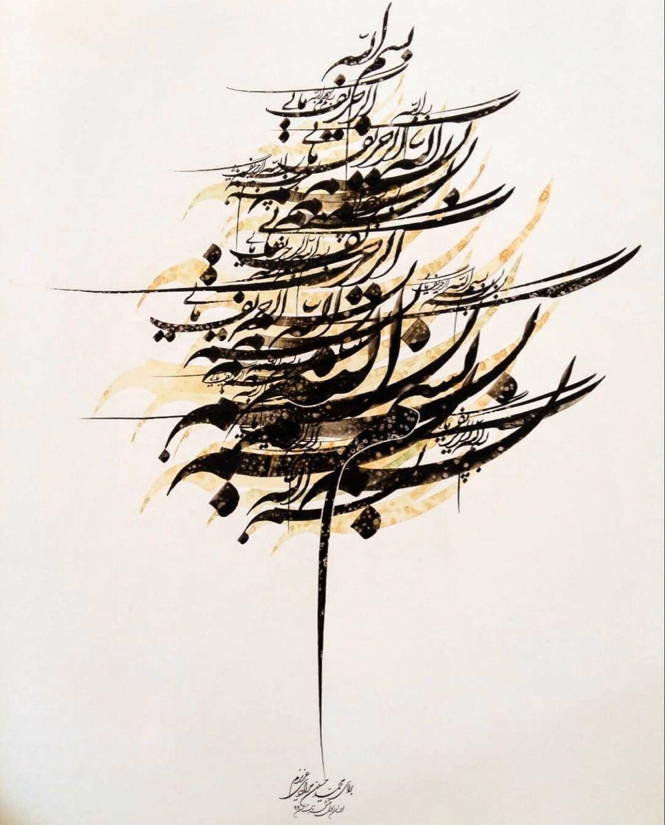 احسان رسول منش شکسته نستعلیق Persian Calligraphy Calligraphy Art