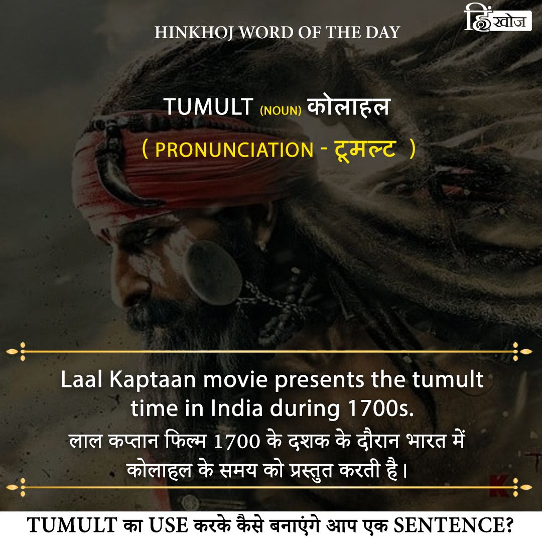 Hinkhoj Word Of The Day Tumult Word Of The Day Words Day