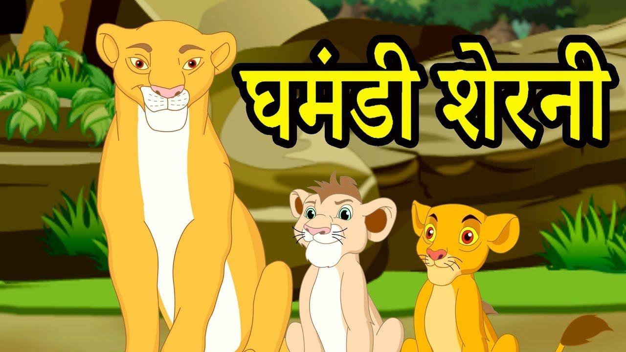 घमंडी शेरनी | The Proud Lioness | Panchatantra Stories in