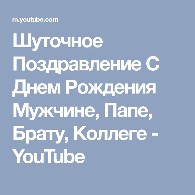 Shutochnoe Pozdravlenie S Dnem Rozhdeniya Muzhchine Pape Bratu Kollege Youtube Youtube Happy Birthday Paty
