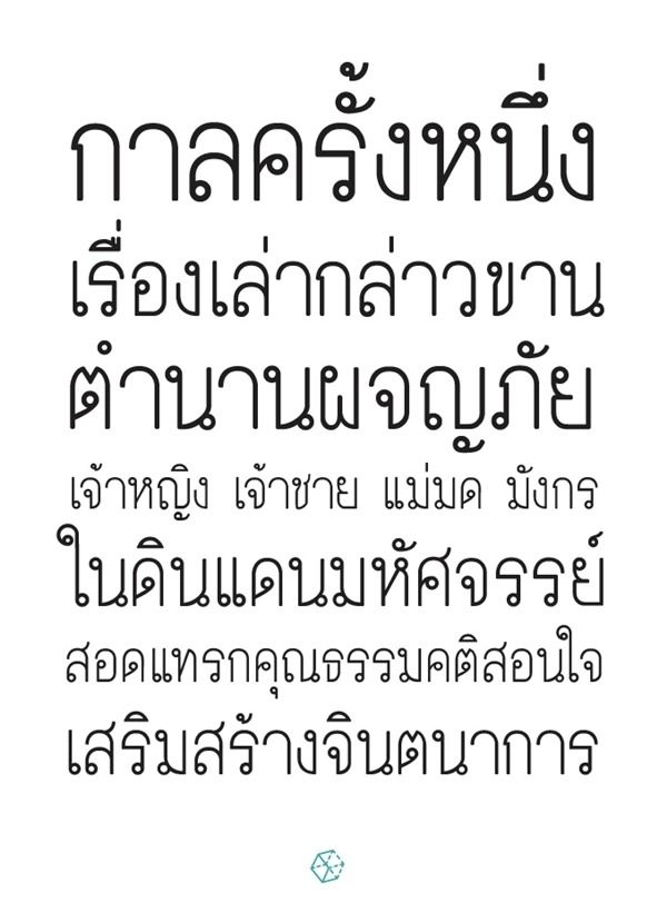 Alisara Zilch: Nithan, a free Thai typeface