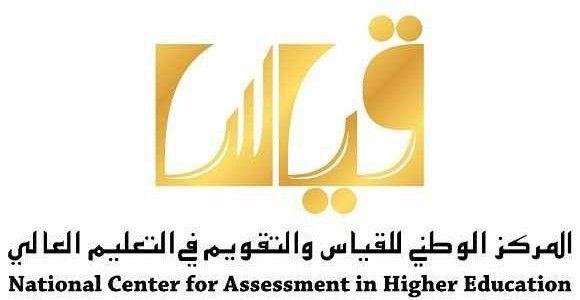 نتيجة قياس إختبار القدرات العامة للمعلمين والمعلمات للعام 1436 بالمملكة العربية السعودية Higher Education School Logos Education