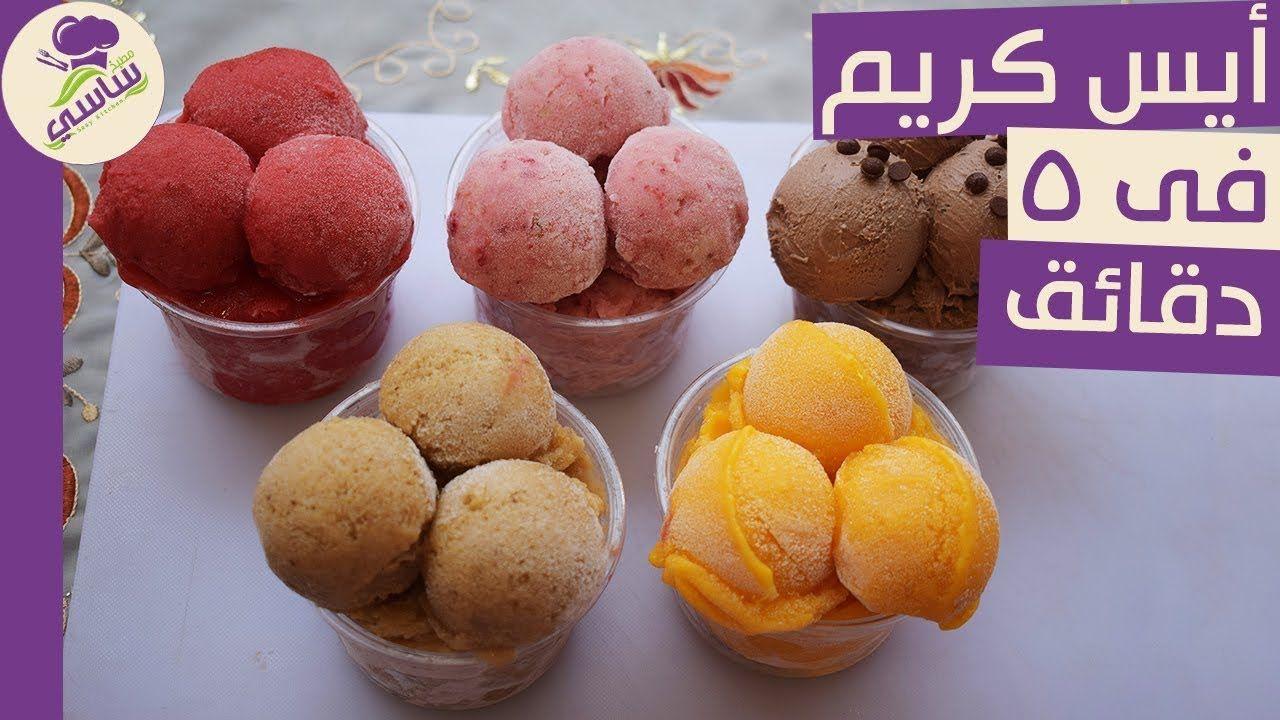 أيس كريم فى 5دقايق ب 5نكهات ب 3مكونات بدون ماكينه أيس كريم او تجميد Youtube Dessert Recipes Desserts Food