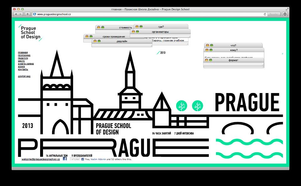Prague School of Design/ summer - kulachek