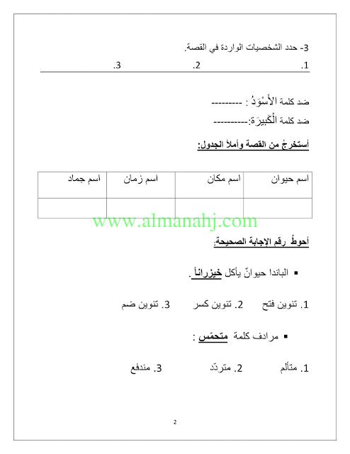 الصف الثاني الفصل الأول لغة عربية 2018 2019 ورقة عمل للصف الثاني موقع المناهج Page Borders Design Arabic Worksheets Graphic Design Logo