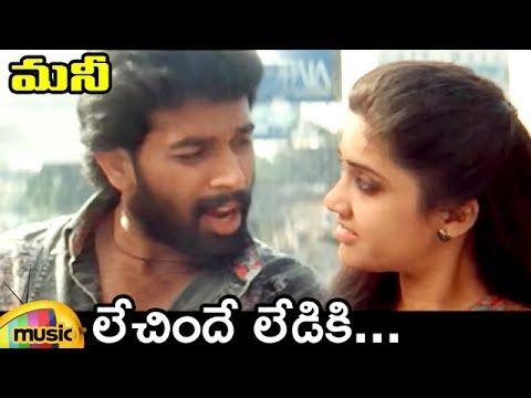 Money Movie Songs, Lechinde Ladyki Video Song on Mango Music ft JD Chakravarthy and Jayasudha. Produced by Ramgopal Varma, directed by Siva Nageswara Rao and...