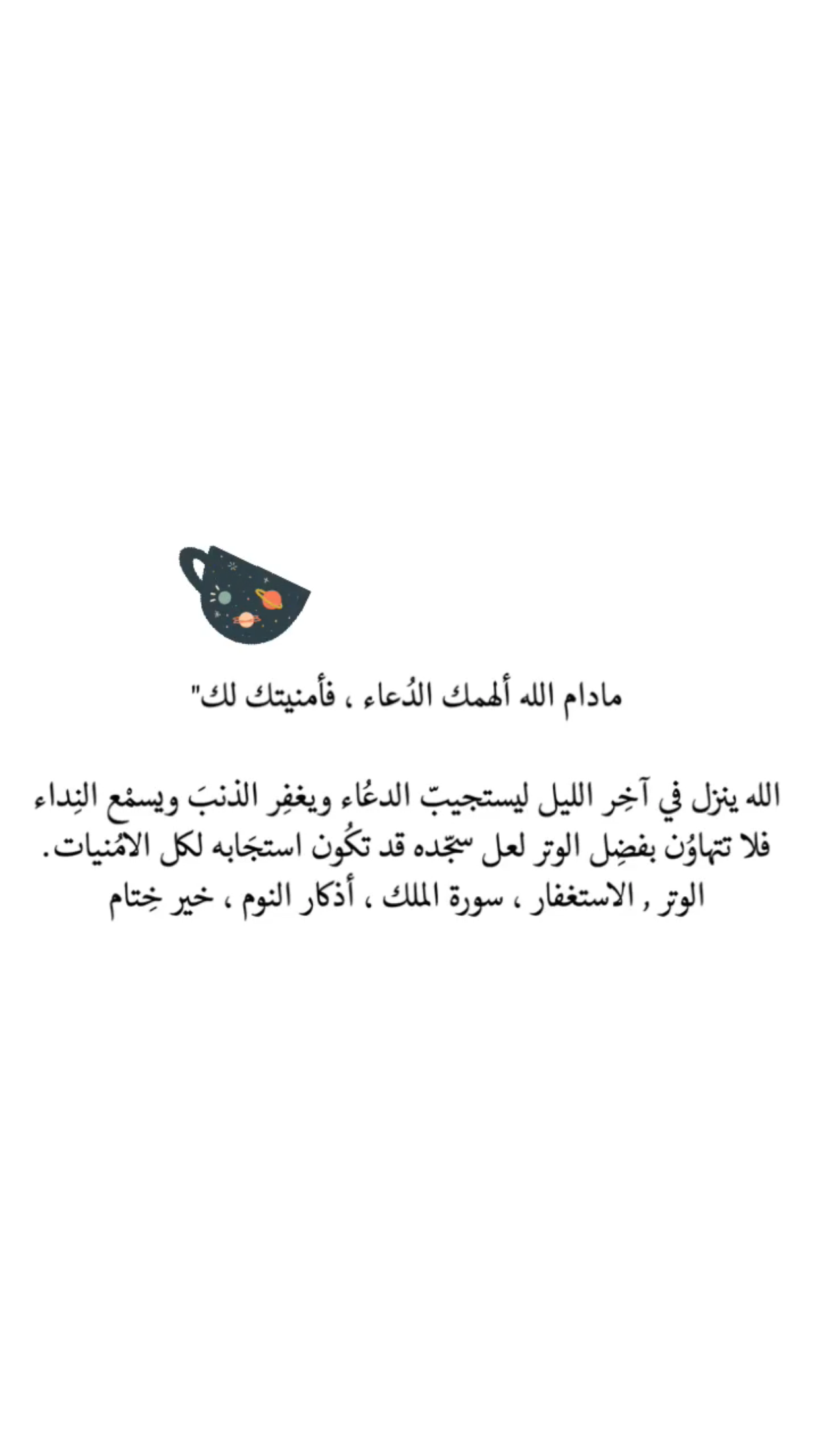 الوتر الدعاء الاستغفار اذكار النوم Quran Quotes Quotes For Book Lovers Islamic Inspirational Quotes