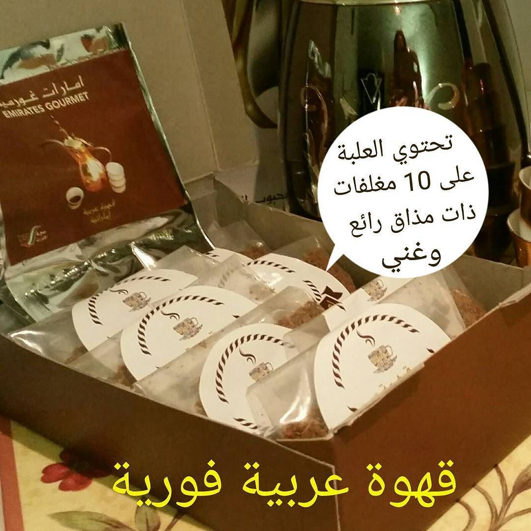 Gahwat Althoog16 On Instagram قهوة عربية بالهيل و الزعفران فقط ضع المغلف في الدلة واضف الماء المغلي واتركها من 5 10 Instagram Posts Gift Wrapping Instagram