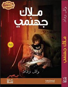 تحميل رواية ملاك جهنمي Pdf وائل رداد Books Literature Novels