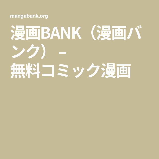漫画bank 漫画バンク 無料コミック漫画 漫画 コミック コミック 漫画