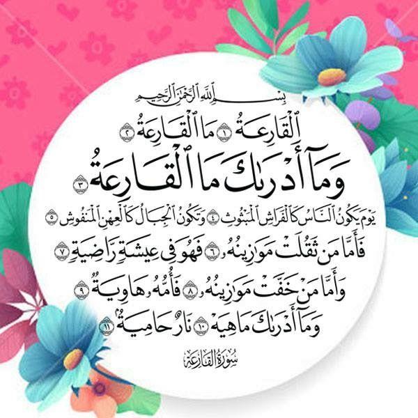 سورة القارعة Noble Quran Islamic Phrases Cute Muslim Couples