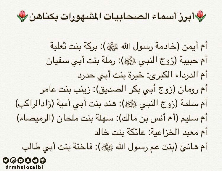 أسماء بعض الصحابيات المشهورات بكناهن Holy Quran Math Arabic Calligraphy