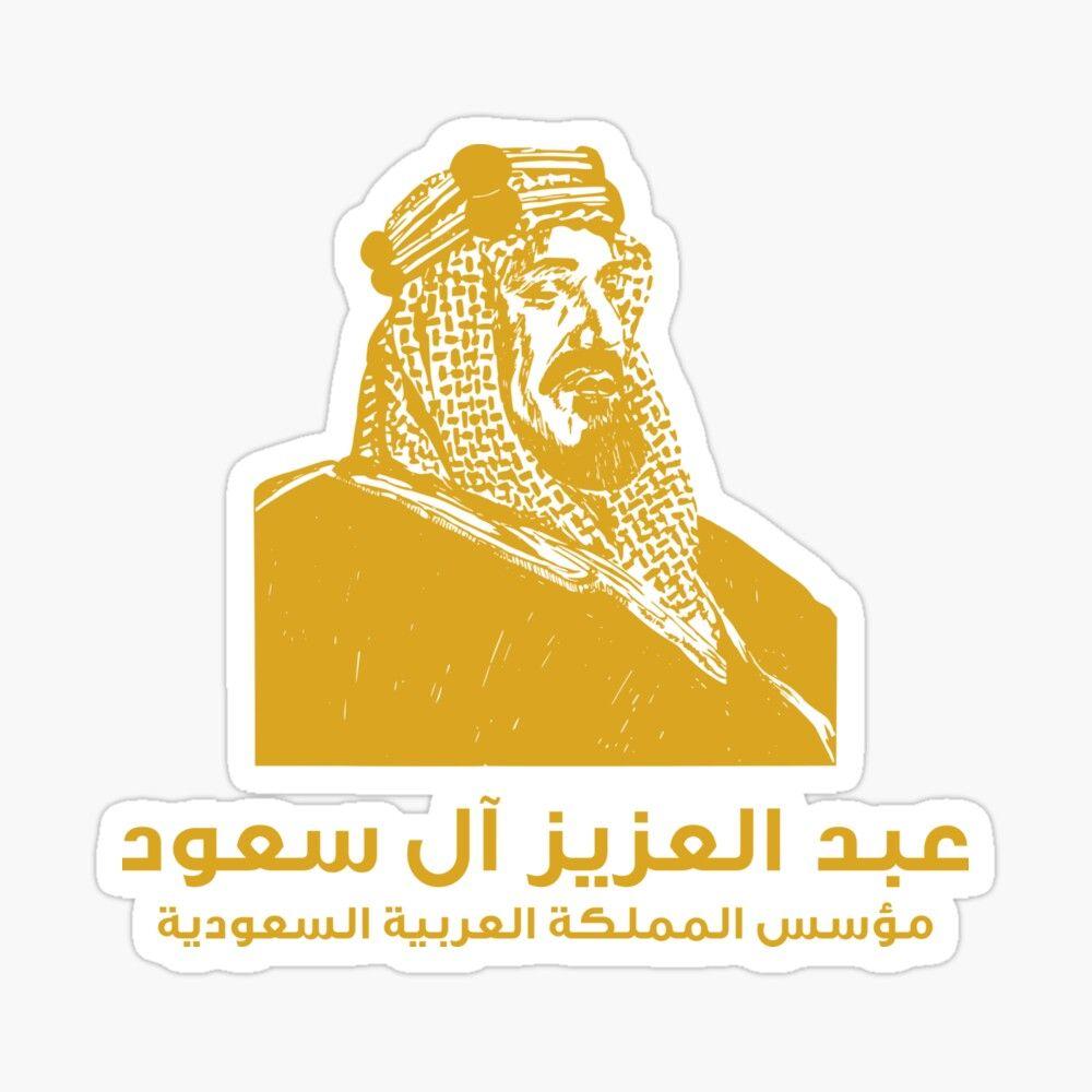Abdelaziz Al Saud Founder Of Saudi Arabia الملك عبد العزيز آل سعود Sticker By Omar Dakhane Picture Collage Wall Saudi Arabia Culture Picture Collage