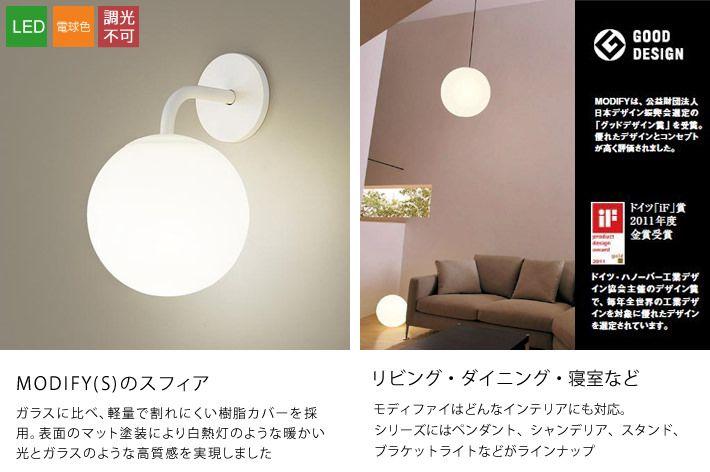 Modify Ledブラケット25w相当 スフィア ホワイト 半埋込型 照明 ライティング ブラケット