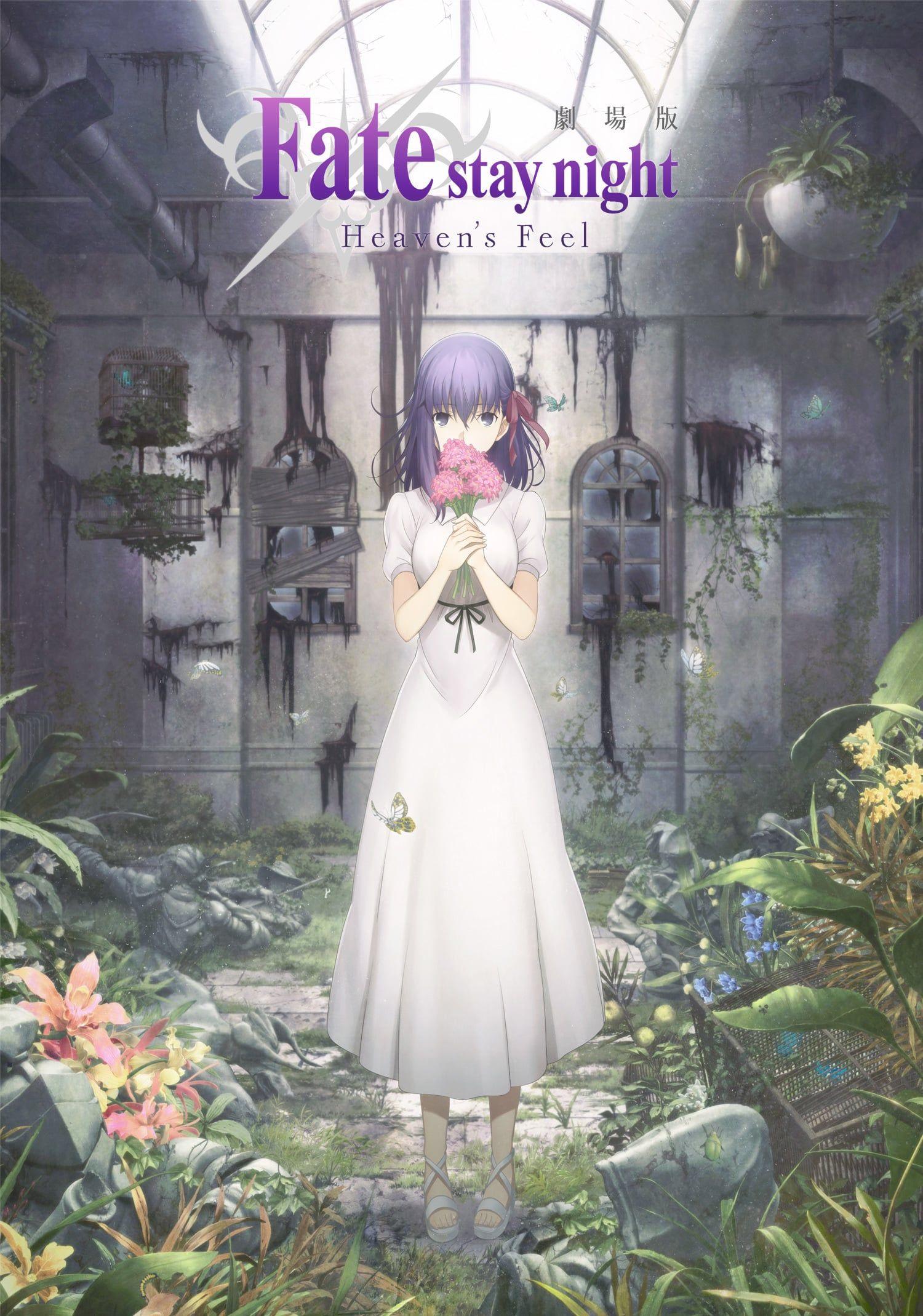 Fate Stay Night Heavena S Feel Ii Lost Butterfly Fullmovie
