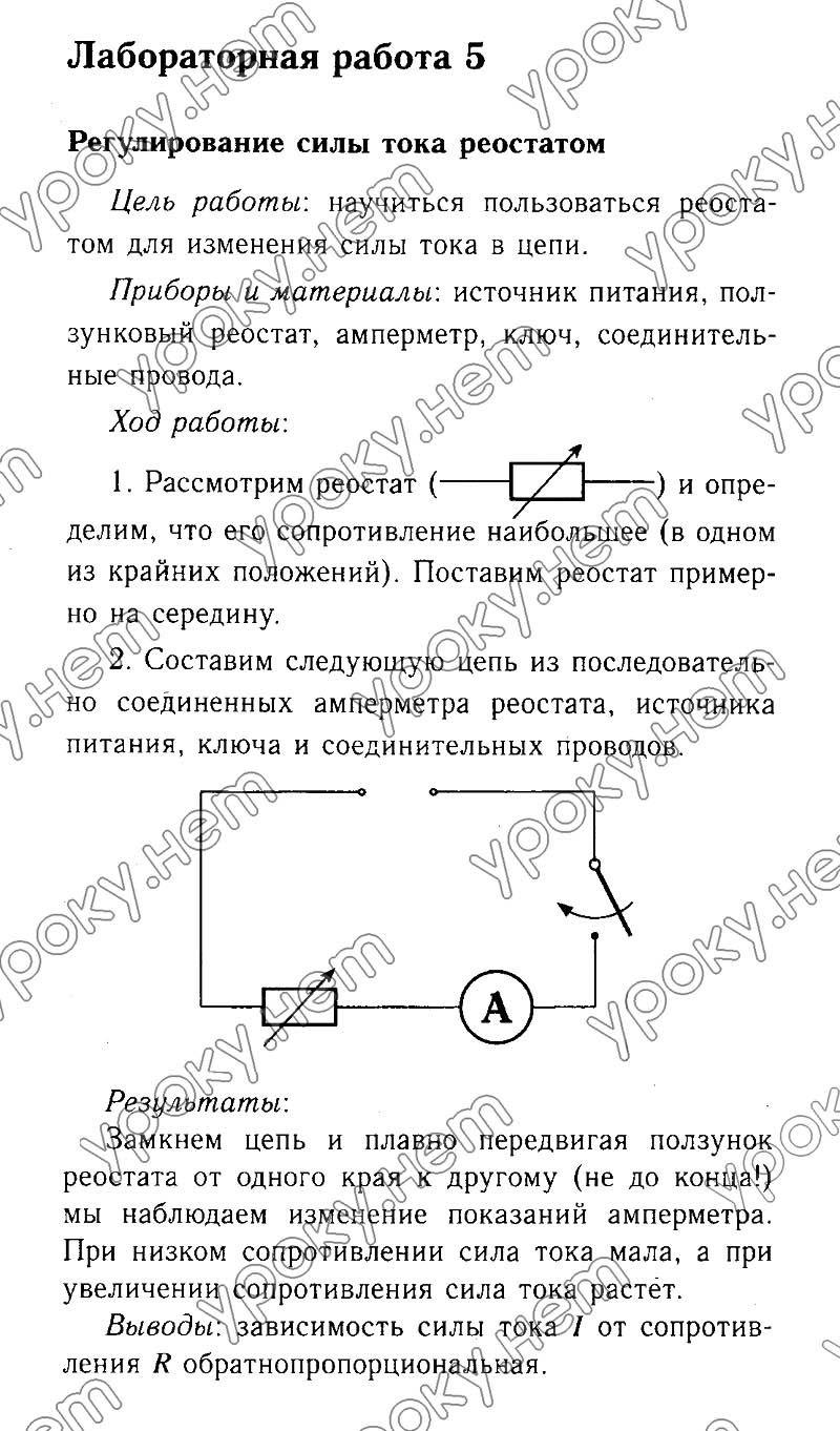 Спиши.ру 8 класс по обществознанию боголюбов