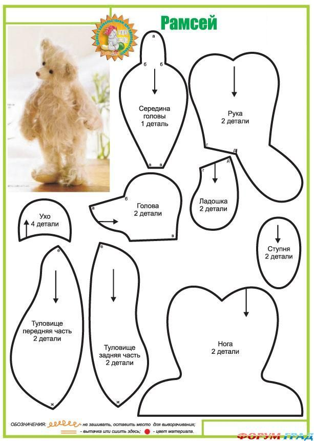 Шьем мишку Teddy | Puppen und Bären | Pinterest | Schnittmuster ...