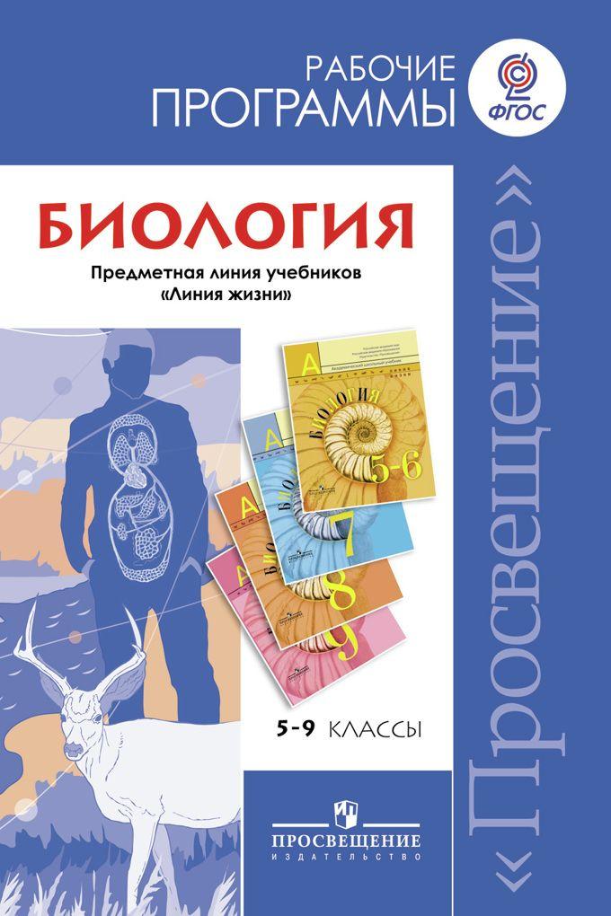 Рабочая программа русский язык 5 класс фгос