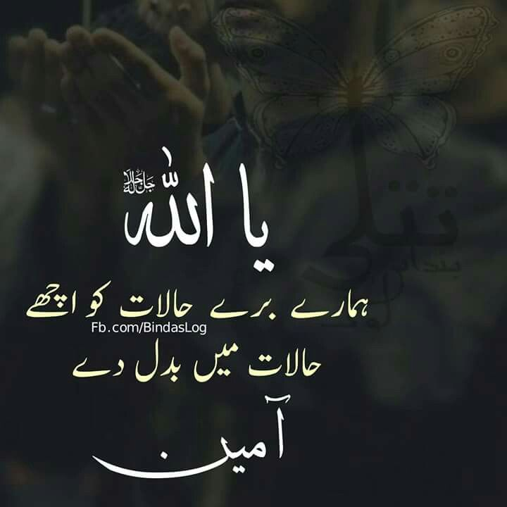 Allah, Islam, Urdu Quotes