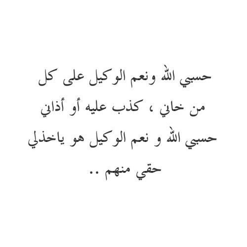 حسبي الله ونعم الوكيل Quran Quotes Quotes Quran