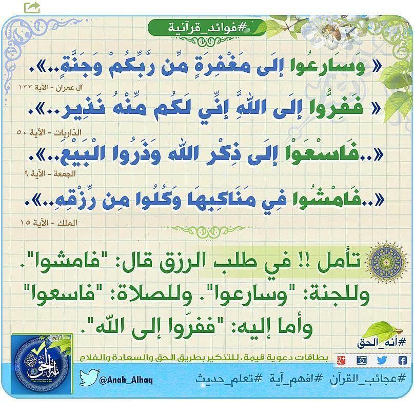 ٥٠ الذاريات Quotes Quran Tafseer Arabic Quotes